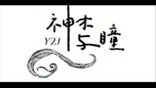 MY FM 亚洲独家首播新歌 [神木与瞳-守护者]