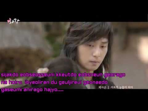 Our tears karaoke (Romanization) park seo joon
