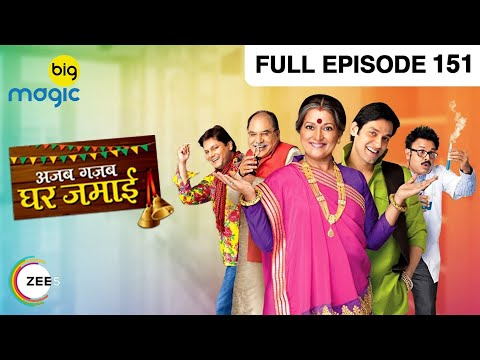 Ajab Gajab Ghar Jamai Ep 151 : 15th December Full Episode