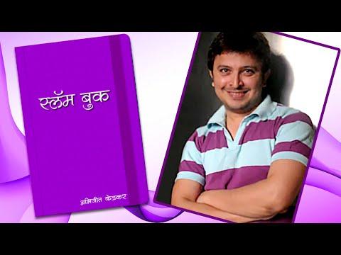 Abhijeet Kelkar's Slambook | Season 2 | Tuza Maza Jamena, Oon Paus Marathi Serial