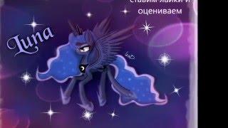 Как рисовать в Paint (Пони) Принцесса Луна(Мой стиль рисования пони. Пишите в комментариях,что мне снять в следующим видео! Ещё уроки рисования: https://w..., 2016-01-20T13:27:31.000Z)