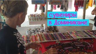 Влог из Доминиканы. Я выбираю сувениры и подарки. Barvina. Мои путешествия.(В этом видео для детей я вам расскажу про браслеты из камней, браслеты плетеные из ниток, браслеты из ракуше..., 2015-08-04T01:56:09.000Z)