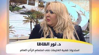 د. نور الظاظا - استحواذ قضية الغارمات على اهتمامِ الرأي العام