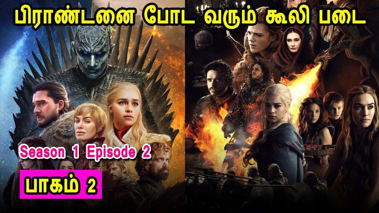 Download கேம் ஆப் த்ரோன் S01 E02 பிராண்டனை போட வரும் கூலி படை TV series Tamil Dubbed Review
