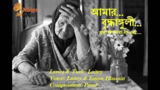 Amar Briddhanguli by Laitey & Emon Hossain মা কে নিয়ে সেরা গান
