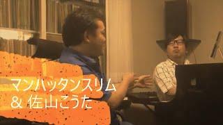 """マンハッタンスリム【PROMOTION】マンハッタンスリム & 佐山こうた""""Transform Jam"""" ツアー"""