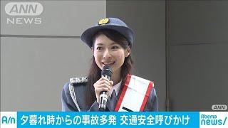反射材で交通事故防止・・・テレ朝・住田アナが呼びかけ(19/09/16)