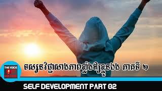 ទស្សនវិជ្ជាសាងភាពខ្លាំងឱ្យខ្លួនឯង , SELF DEVELOPMENT, SELF MOTIVATION, SELF HELPING PART 02