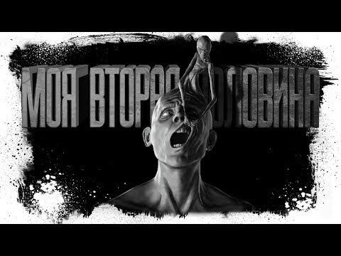 История На Ночь - МОЯ ВТОРАЯ ПОЛОВИНА