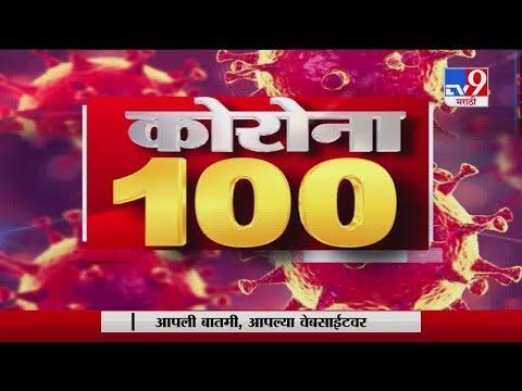 Corona 100 News
