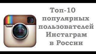 Топ-10 популярных пользователей Инстаграм в России.СамбурскАя и плечи.Клэп и шмотки.Бузова и каштан