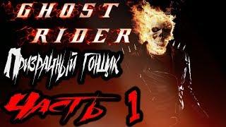 Ghost Rider Призрачный гонщик Прохождение На Русском Часть 1 HD 1080p 60fps