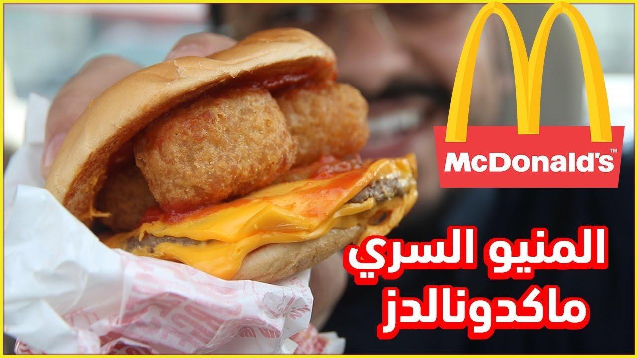 منيو ماكدونالدز السري Youtube