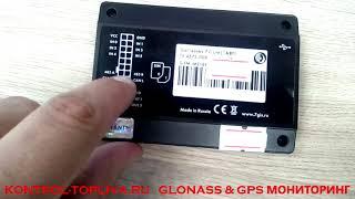 Обзор GalileoSky 7.0 Lite терминал для ГЛОНАСС мониторинга транспорта