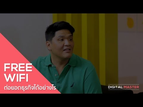 Digital Master Ep.8-1/3 - ต่อยอดธุรกิจด้วย Free WIFI