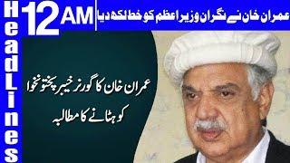 Imran Khan ka Governor KPK ko hatanay ka matalba - Headlines 12 AM - 20 June 2018 - Dunya News