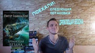 Питер Гамильтон/ Дремлющая Бездна.