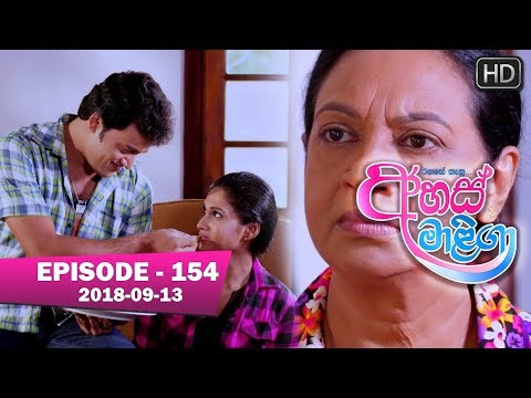 Ahas Maliga | Episode 154 | 2018-09-13 thumbnail