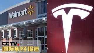 [国际财经报道]热点扫描 沃尔玛起诉特斯拉:太阳能电池板故障致多家门店失火| CCTV财经