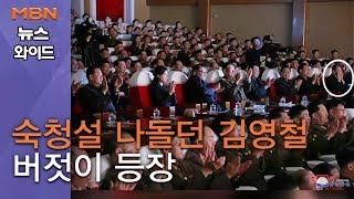 [백운기의 뉴스와이드] 숙청설 나돌던 김영철 버젓이 등장…'북한 소식통' 신빙성은?