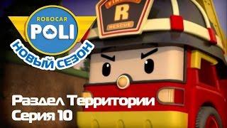 Робокар Поли - Второй сезон - Раздел территории (Эпизод 10)