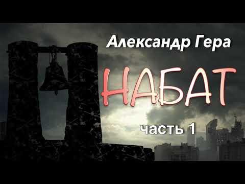 Александр Гера. Набат. 1 часть