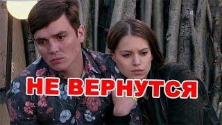 Кузин и Саша Артёмова не вернутся! Последние новости дома 2 (эфир за 10 июня, день 4414)