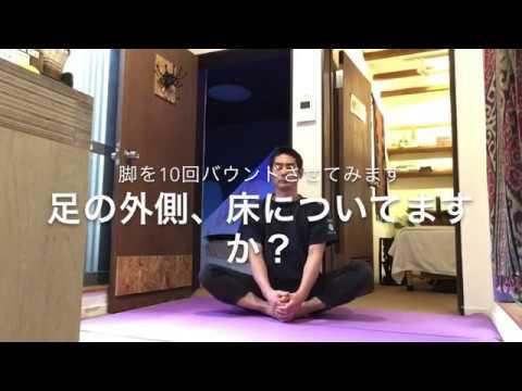 【Fascia Yoga19】1分で出来る!仙腸関節の可動域改善法