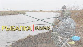 Большая рыбалка на Кривом озере на Карася