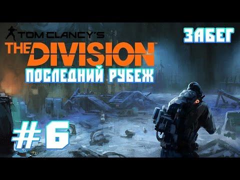 The Division #6 [ПОСЛЕДНИЙ РУБЕЖ] ЗАБЕГ