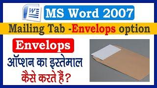 Microsoft Word: Envelops Option क्या है ? और इसका इस्तेमाल कैसे करते हैं ?