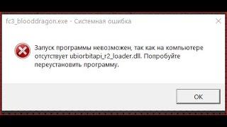 ubiorbitapi_r2.dll ubiorbitapi_r2_loader.dll
