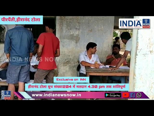 LIVE : पीरपैंती के हीरानंद टोला के बुथसंख्या204 में मतदान शांतिपूर्ण,महज एक घंटे बचे।