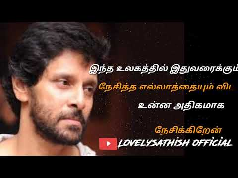 Vikram love feeling dialogue//Tamil WhatsApp status//SK Edit