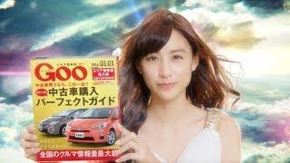 2014年クルマ情報誌GooのCMに、女神になった山本美月さんが登場!いいク...