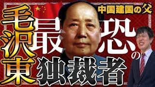 【毛沢東】史上最恐の独裁者の生き様とは?名言&迷言の数々!生い立ちから政策まで分かりやすく解説!