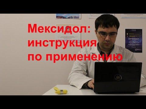 Мексидол таблетки и уколы: инструкция по применению, показания, отзыв врача