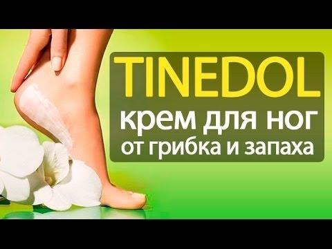 мазь от грибка ногтей тинедол