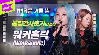 [최초공개] 볼빨간사춘기 _ 워커홀릭 Live | 가사 | BOL4_ Workaholic | MR은 거들 뿐 | Vocals Only Live | LYRICS