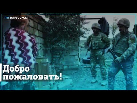 Армянка встречает азербайджанских бойцов