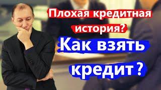 Как получить кредит с плохой кредитной историей. Ильдар Закиров