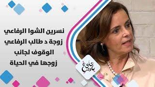 نسرين الشوا الرفاعي - زوجة د  طالب الرفاعي - الوقوف لجانب زوجها في الحياة
