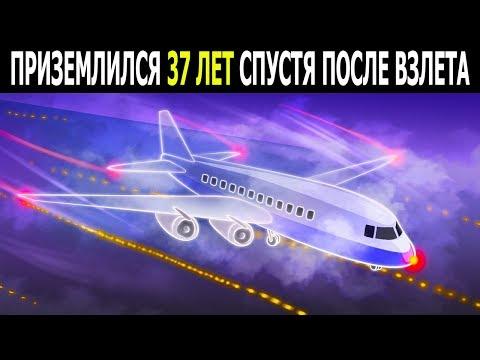 Самолет Исчез и Приземлился 37 Лет Спустя
