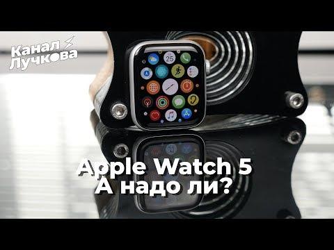 Apple Watch 5 / ПЛАКАЛИ МОИ ДЕНЕЖКИ