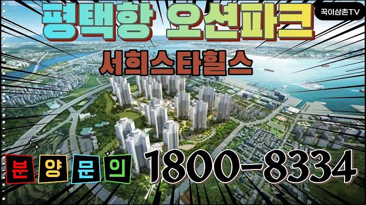 평택항 오션파크 서희스타힐스 아파트(경기도평택미분양아파트)모델하우스&분양가 알아보기!꾹이삼촌TV