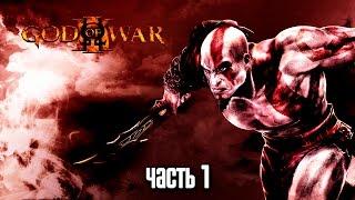 god of War 3 Прохождение - Часть 8 - Аид
