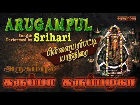 karuppa-karuppazhaga-|-srihari-|-கருப்பா-கறுப்பழகா|-vinayagar-song