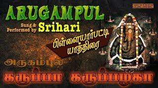 Karuppa Karuppazhaga | Srihari | கருப்பா கறுப்பழகா| Vinayagar Song