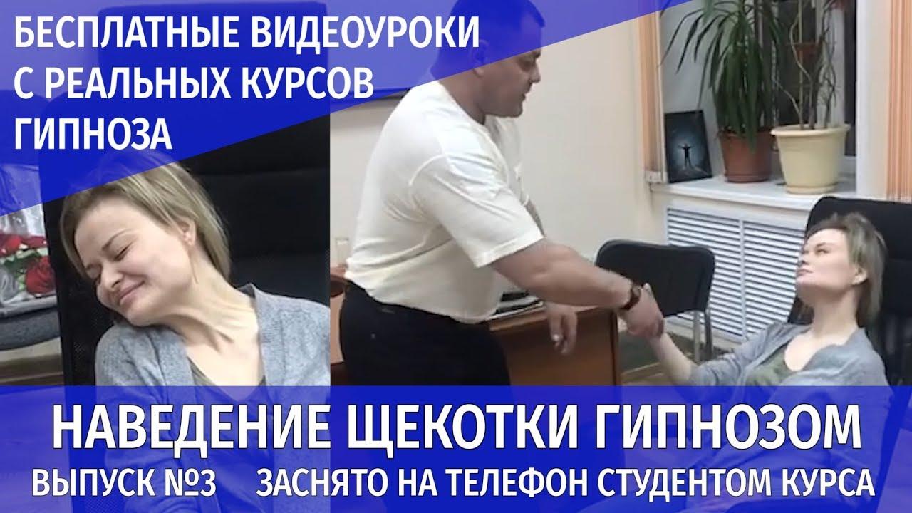 Гипноз обучение видео уроки бесплатно студенческий внж в словакии 865