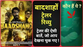Baadshaho Trailer Review / Reaction by Pratik Borade   Ajay Devgan   Emraan Hashmi